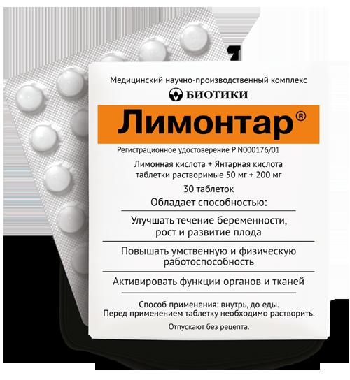 Лимонтар, препарат от похмелья